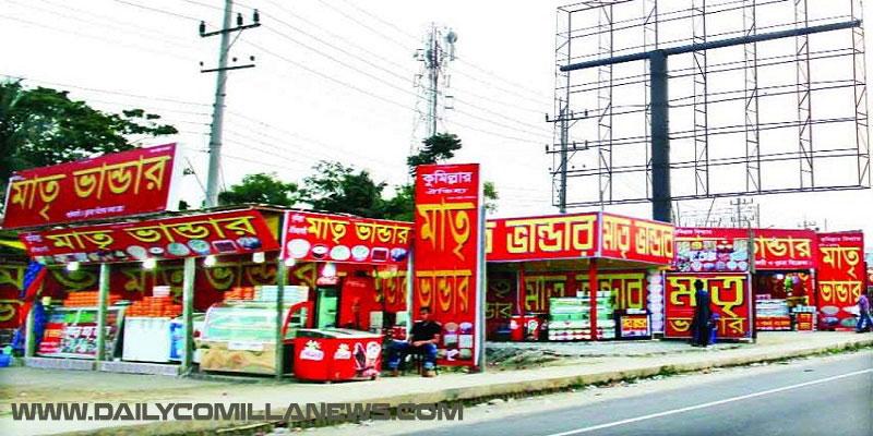 কুমিল্লা মাতৃ ভান্ডার