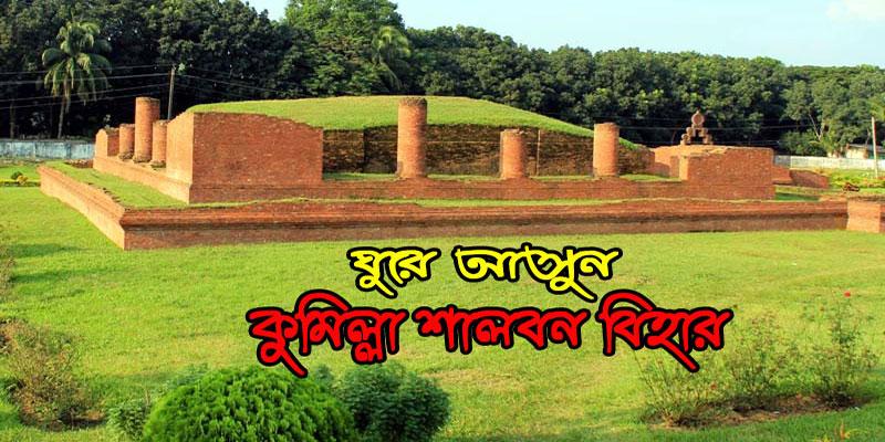 কুমিল্লা-শালবন-বিহার