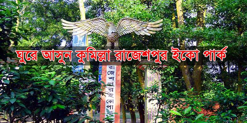 কুমিল্লা রাজেশপুর