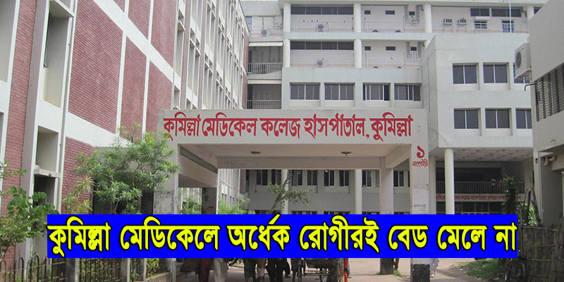 Comilla-Medical-college-bed